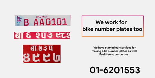 Number plate service in Nepal